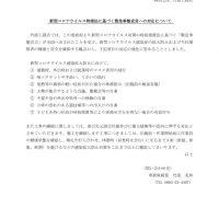 新型コロナウイルス特措法に基づく緊急事態宣言への対応についてのサムネイル